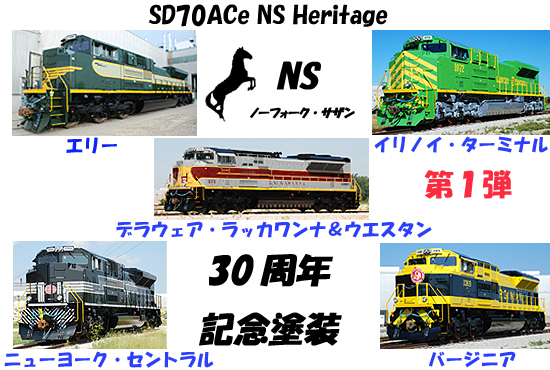 sd70ace%20ns1-thumb-550xauto-392.jpg