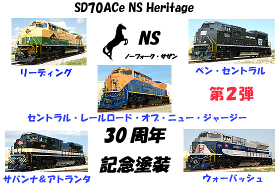 sd70ace%20ns2-thumb-550xauto-393.jpg
